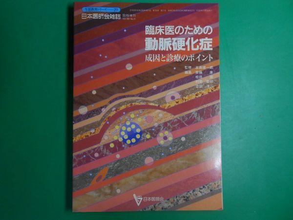 日本医師会雑誌 生涯教育シリーズ29 臨床医 動脈硬化症 成因診療_画像1