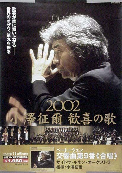 小澤征爾 SEIJI OZAWA B2ポスター (F14009)