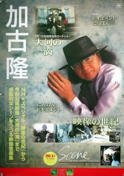 加古隆 B2ポスター (1O02009)