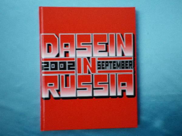 DASEIN / ダーザイン ROSSIA 2002 SEPTEBER パンフ CD付き
