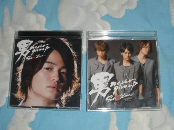 Sexy Zone 初回限定盤 男 never give up CD +DVD/CD 2枚セット