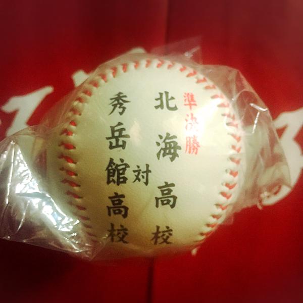 第98回高校野球選手権大会 甲子園 準決勝記念ボール 北海高校 秀岳館高校