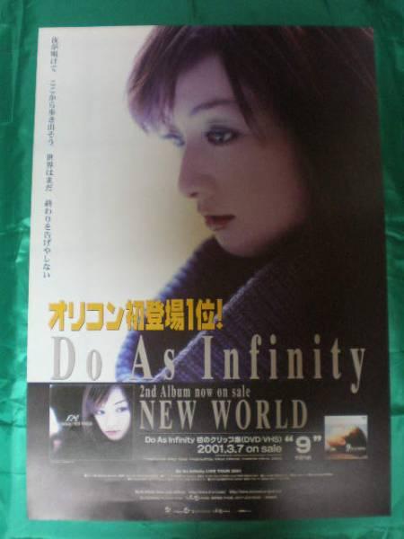 Do As Infinity 伴都美子 NEW WORLD 3 B2サイズポスター