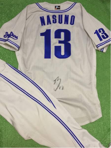 横浜ベイスターズ13那須野'05実使用直筆サイン入りユニフォーム