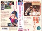 ◆VHS◆お嬢様危機イッパツ!!(1990)◆荒井乃梨子/松田洋治