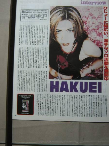 '97【ソロ リアルな恋愛の曲 hakuei】PENICILLIN ♯