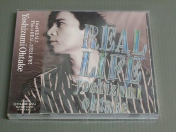 大竹吉住/REAL LIFE ★未開封CD_画像1