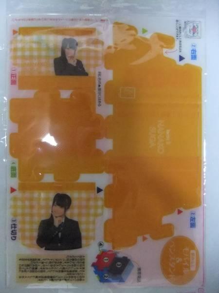 akb48菅なな子*モバイル&ペンスタンド新品/未開封.