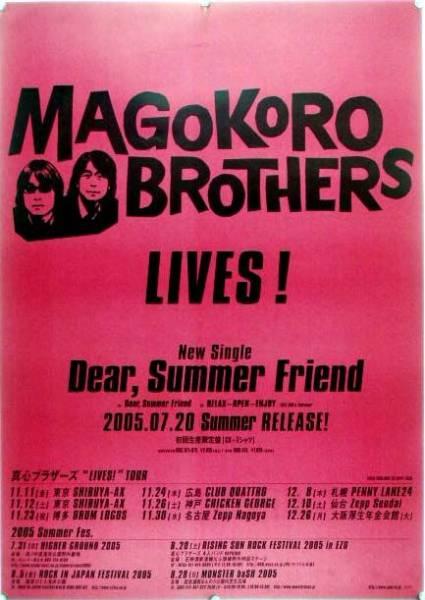 真心ブラザーズ MAGOKORO BROTHERS B2ポスター (P07007)