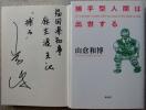 山倉和博 麻生渡福岡県知事●直筆サイン