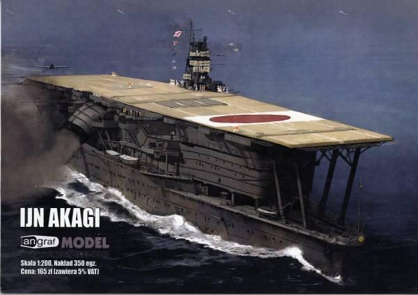 ANSWER  1/200日本海軍空母 赤城フルセット(Card Model)