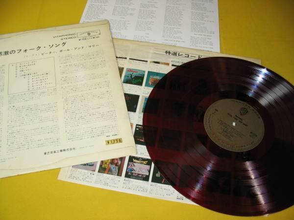 LP.PP&M.ムービング。ペラジャケ。赤盤.音工当時盤_画像2