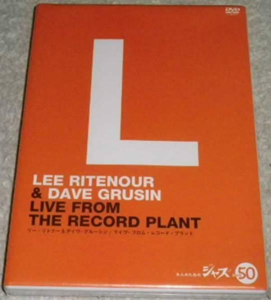リー・リトナー ライヴ・フロム・レコード・プラント 未開封_画像1