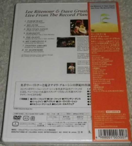 リー・リトナー ライヴ・フロム・レコード・プラント 未開封_画像2