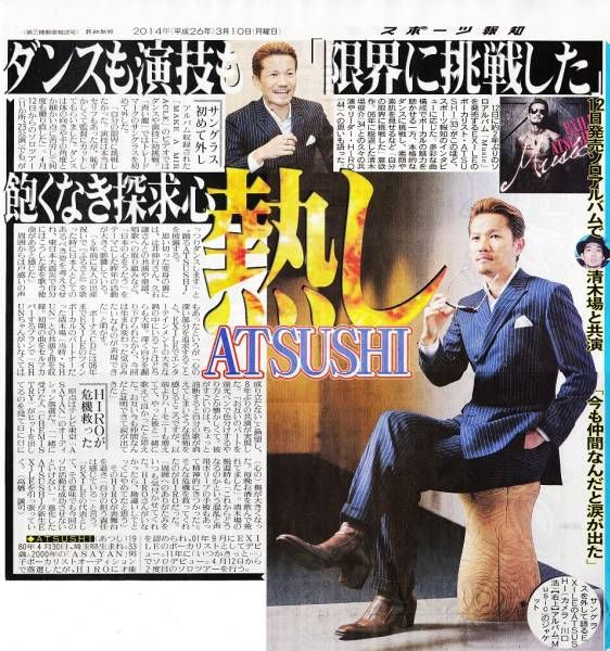 ●EXILE ATSUSHI 新聞切り抜き 1ページ(記事あり)●