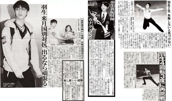 ●羽生結弦 新聞切り抜き 4ページ(記事あり)I● グッズの画像