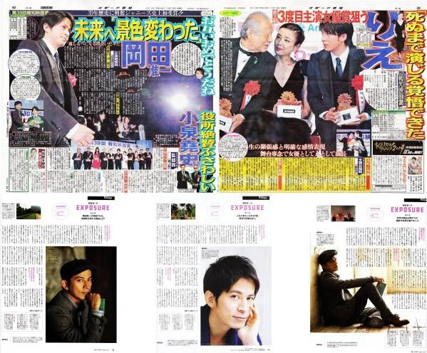 ●V6 岡田准一 切り抜き 5ページ(記事あり)⑥● コンサートグッズの画像