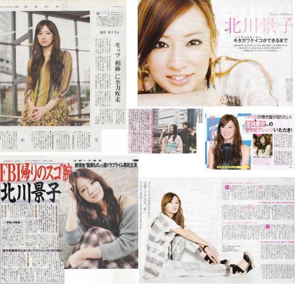 ★北川景子 新聞の切り抜き 17ページ(記事あり)★ グッズの画像