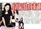 報道ステーション アナウンサー 小川彩佳 新聞切り抜き