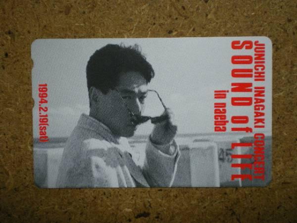 稲垣潤一 naeba 1994.2.19 テレカ