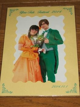 ゆーたく祭2014[ブロマイドセット]江口拓也小野友樹