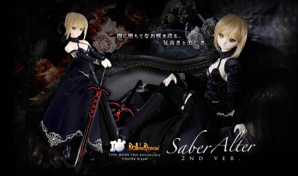 DD セイバーオルタ 2nd Ver. ジャージセット 水着セット 黒セイバー TYPE-MOON 10th Anniversary Fate/stay night Fate/GrandOrder FGO