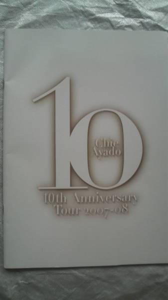 綾戸智恵/デビュー10周年ツアー記念パンフレット