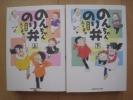 【即決】 ◆ 新装版 『のんちゃんのり弁』 全巻(2冊) 入江喜和