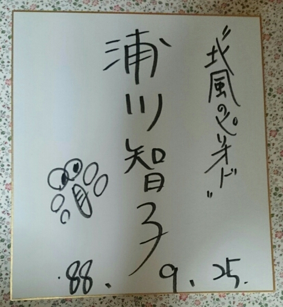 浦川智子 直筆サイン色紙 北風のピリオド 1988年9月25日 即決