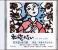 ★笠木透と雑花塾/CD「私は忘れない」