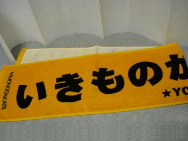 切手OK☆いきものがかり マフラータオル☆黄 イエロー