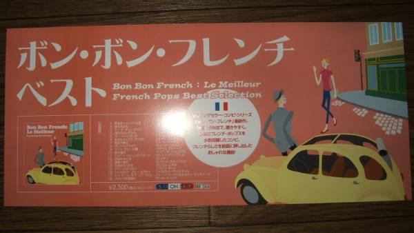 【ミニポスターF15】 ボン・ボン・フレンチ ベスト 非売品!