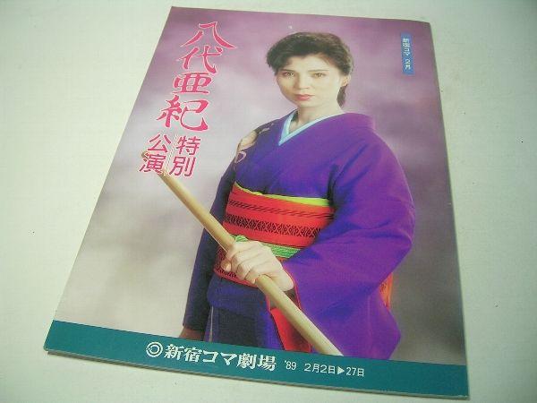 パンフ 八代亜紀 特別公演 新宿コマ劇場 1989