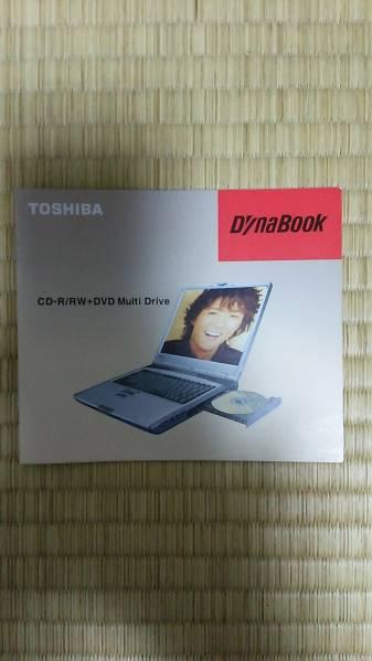 福山雅治 東芝 TOSHIBA DynaBook ダイナブック 小カタログ