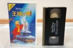 ディズニー VHSビデオ 王様の剣 二か国語版 日本語/英語