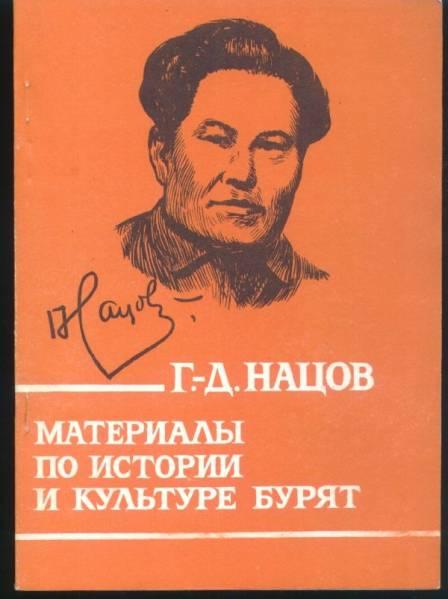 ブリヤート人の歴史・文化資料1/Г.-Д.ナツォフ(ロシア語)_画像1