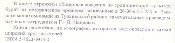 ブリヤート人の歴史・文化資料1/Г.-Д.ナツォフ(ロシア語)_画像3