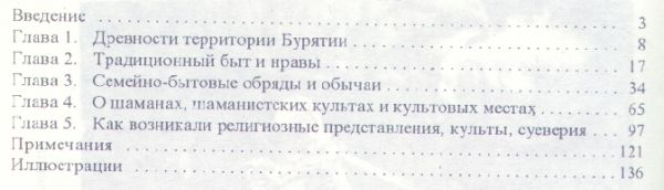 ブリヤート人の歴史・文化資料1/Г.-Д.ナツォフ(ロシア語)_画像2