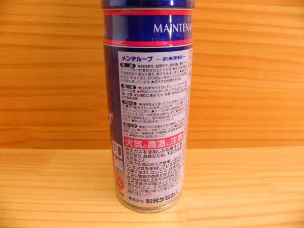 ワコーズ 和光ケミカル MTL メンテルーブ 多目的 潤滑スプレーWAKO'S 釣具_商品説明