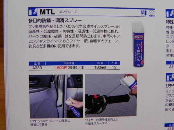 ワコーズ 和光ケミカル MTL メンテルーブ 多目的 潤滑スプレーWAKO'S 釣具_カタログ詳細