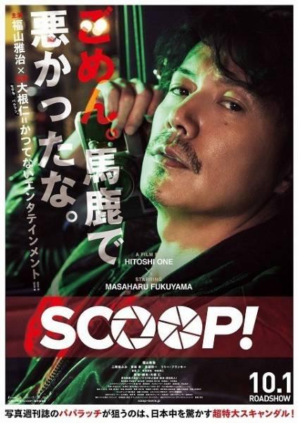 scoop (スクープ) 劇場グッズ ポスター 福山雅治★即決