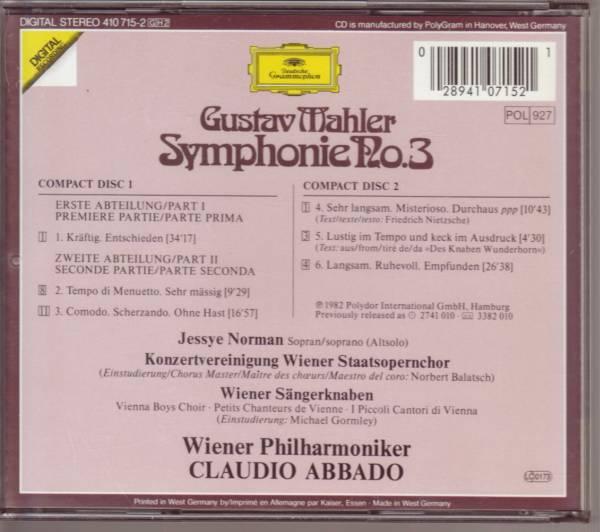 マーラー 交響曲第3番 2CD アバド ノーマン ウィーン・フィル_画像2