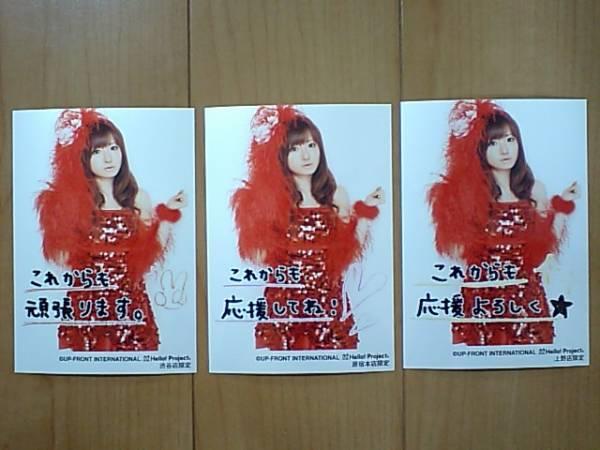 2009/3/6【紺野あさ美】音楽ガッタスご当地写真 渋谷原宿上野3枚