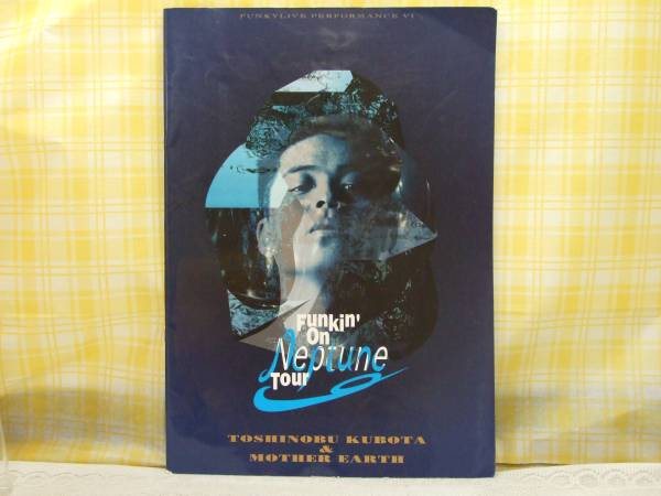 ●希少●久保田利伸 Funkin'on Neptune Tour'92 パンフレット
