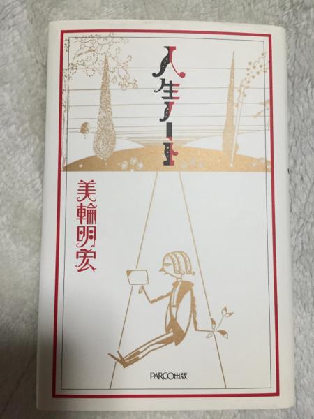 美輪明宏 人生ノート 直筆サイン入り パルコ出版 帯付き