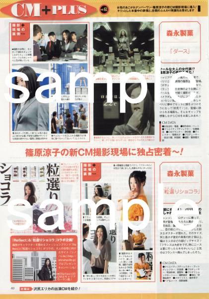 ◇ザテレビジョン 2007.10.5号 篠原涼子 チュートリアル