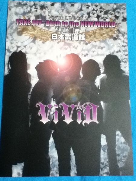 国内送料込 VIVID ツアーパンフ TAKE OFF LIVE 2012 日本武道館