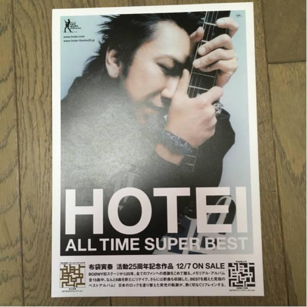 布袋寅泰 ALL TIME SUPER BEST TOUR チラシ BOOWY