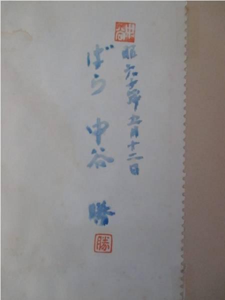 【水彩画!】 ★ ばら ★ 『中谷 勝 作』 F6号 昭和60年の作品_画像3