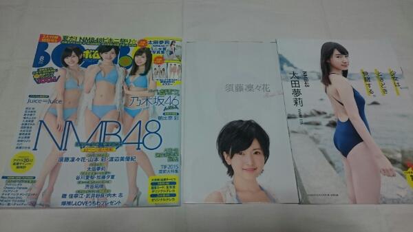 「BOMB 2015/8」山本彩 太田夢莉 渋谷凪咲 Juice=Juice 朝比奈彩 ライブグッズの画像